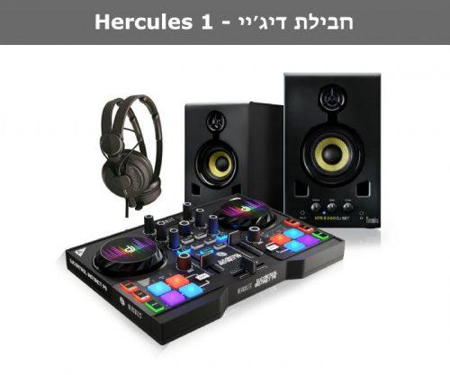 חבילת Hercules DJ מספר 1