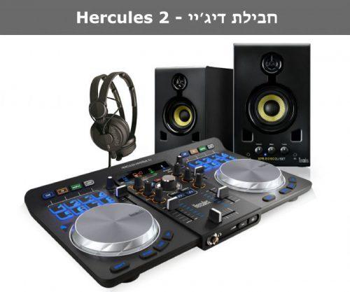 חבילת Hercules DJ מספר 2