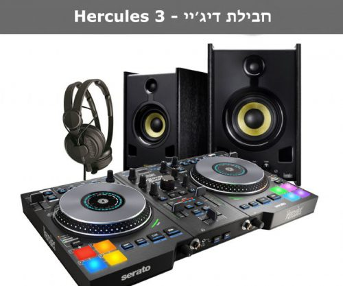 חבילת Hercules DJ מספר 3