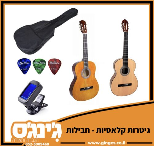 גיטרות קלאסיות - חבילות