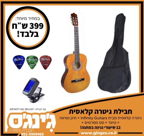 חבילת גיטרה קלאסית INFINITY KG-3911NT